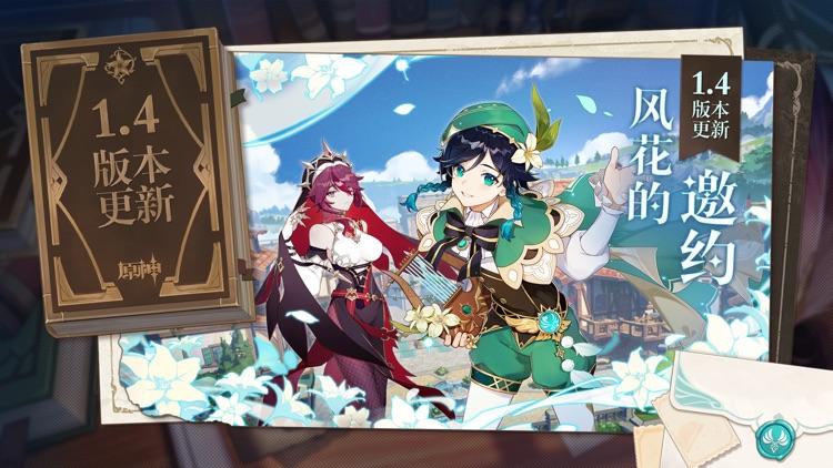 原神 screenshot-0
