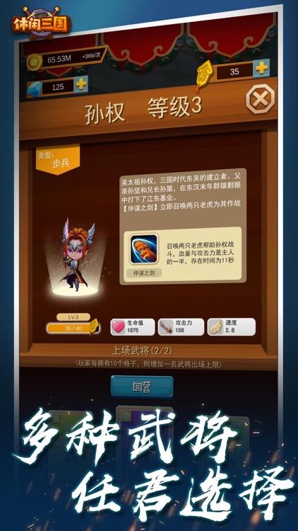 休闲三国-经典策略游戏 screenshot-4