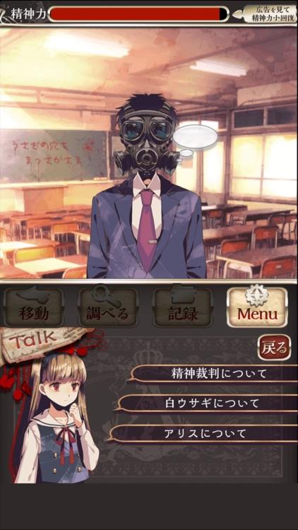 アリスの精神裁判 screenshot-3