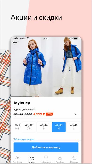 Lamoda: одежда и обувь онлайн для ПК 1