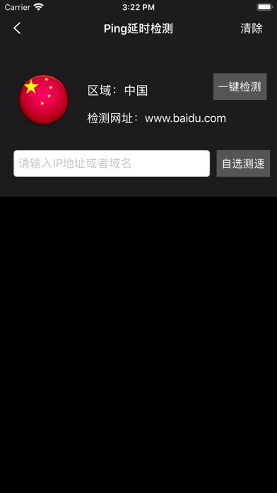 蓝灯VPN免费翻墙软件のおすすめ画像2