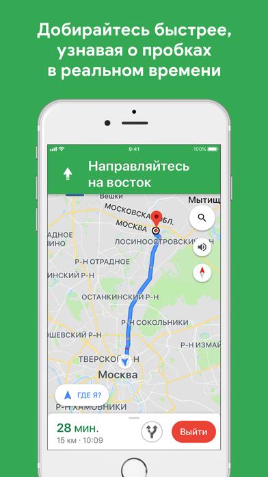 Google Карты - транспорт и еда для ПК 1