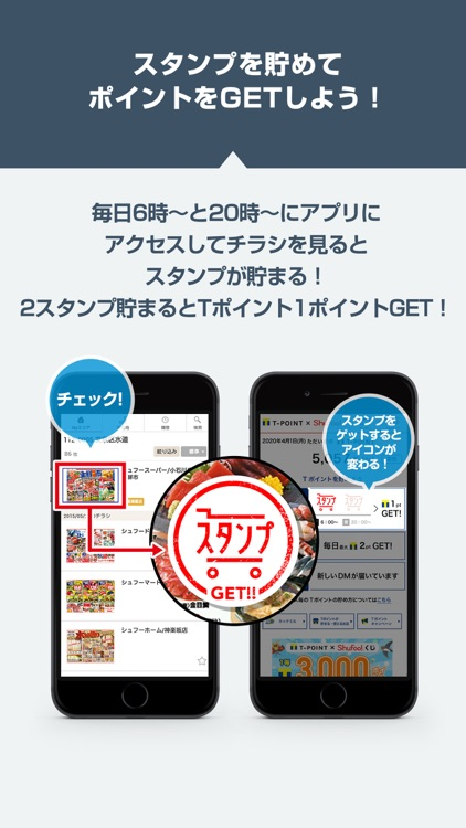 Tポイント×シュフー screenshot-3