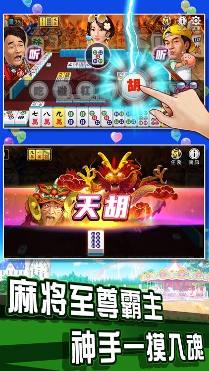 明星捕鱼-麻将明星3缺1 screenshot-0