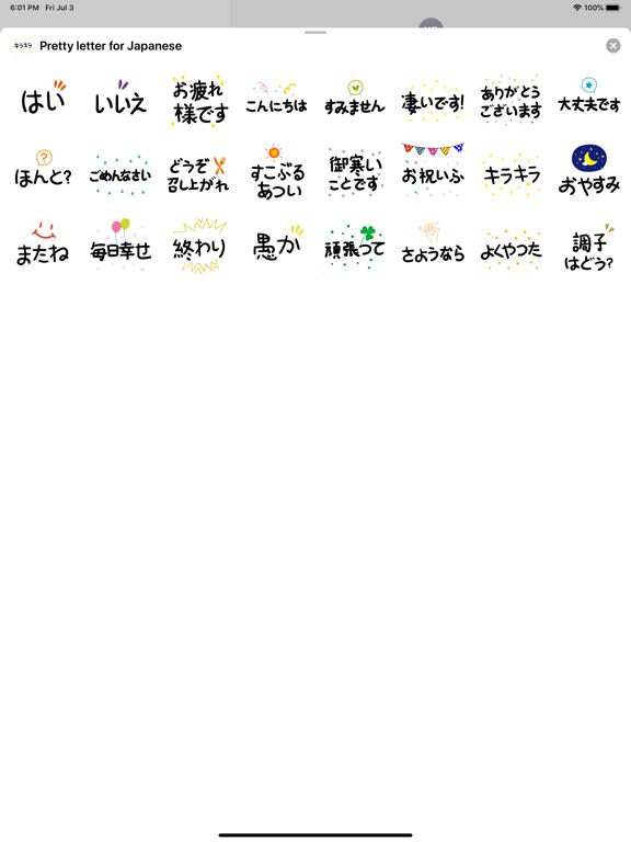 Pretty letter for Japanese screenshot 6
