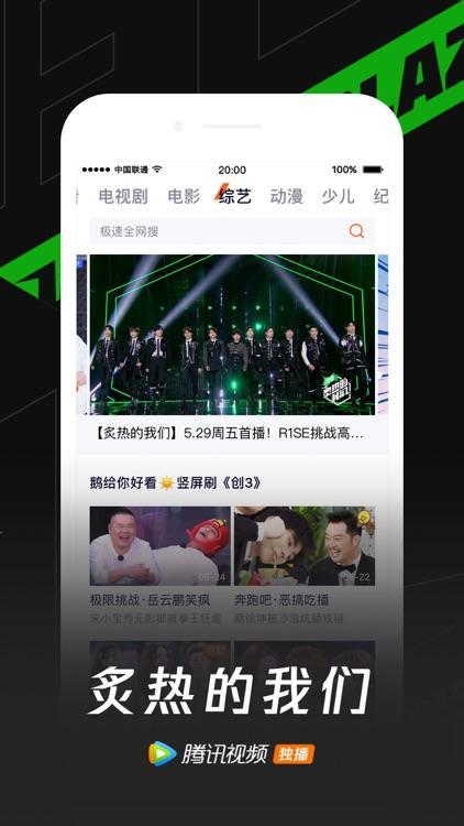 腾讯视频极速版-认真的嘎嘎们独播 screenshot-4