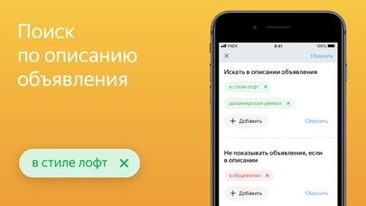 Screenshot #3 pour Яндекс.Недвижимость