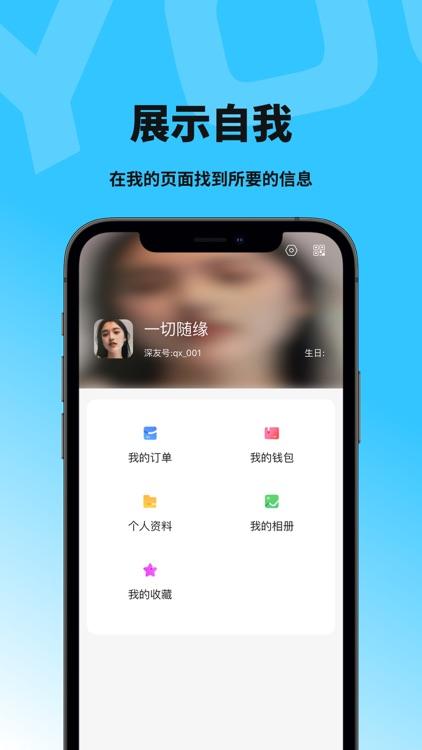 深友-交友聊天软件 screenshot-5