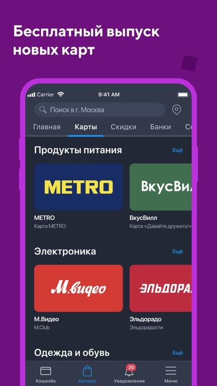 Кошелёк: карты магазинов screenshot-4