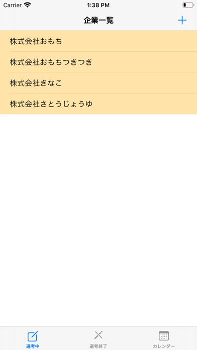 シューカツめも screenshot 1