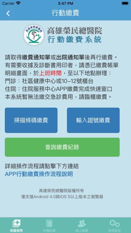 高榮行動服務 screenshot-3