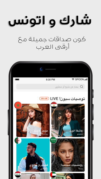 Spoon: Audio Live, Meet & Chatلقطة شاشة2