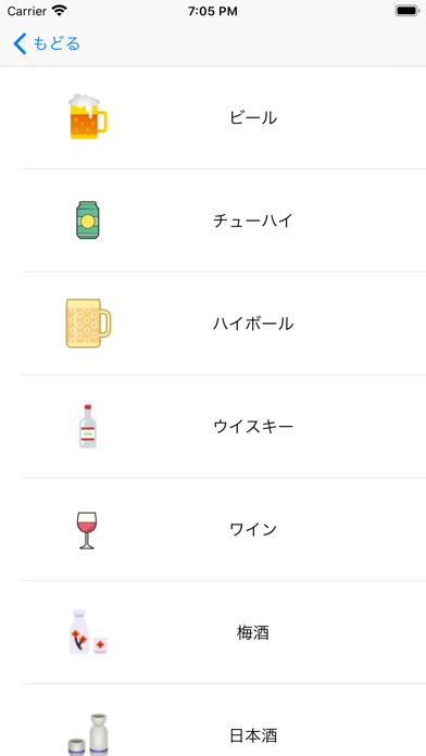 酔っタイマー screenshot 3