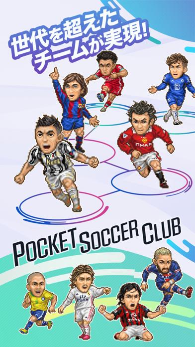 ポケットサッカークラブ ScreenShot0