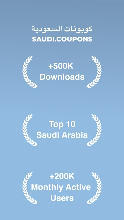 Saudi Coupons - سعودي كوبون screenshot-6