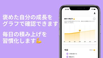 褒めログ ポジティブ日記紹介画像4