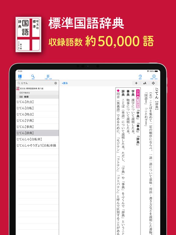 旺文社辞典アプリのおすすめ画像2