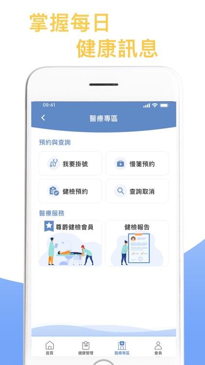 聯新智健康 screenshot-4