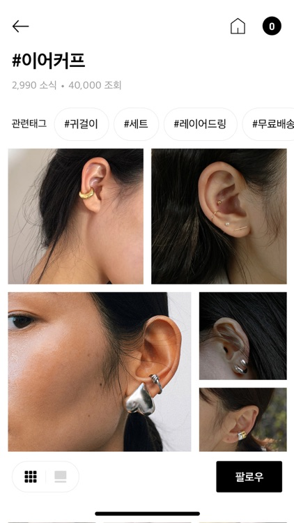 아몬즈-트렌디한 주얼리 쇼핑 screenshot-6