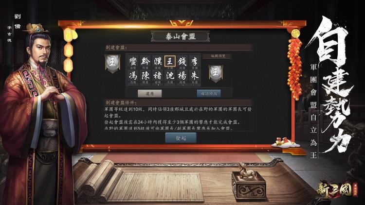 新三國 漢室復興 screenshot-4