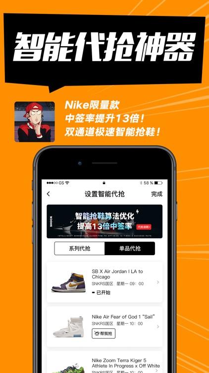 SHOCK-球鞋X潮牌X穿搭 screenshot-6