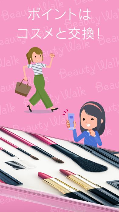 Beauty Walkのスクリーンショット4