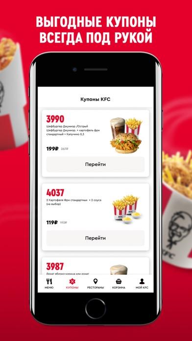 KFC: Доставка еды, рестораны для ПК 1