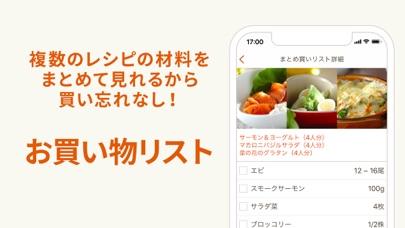 E・レシピ ‐ プロの献立レシピを毎日お届けのおすすめ画像4
