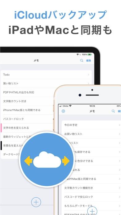 ホームに貼るメモ帳アプリ - スマメモ(すま めも)のおすすめ画像7