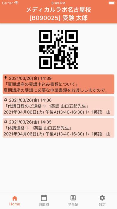 メディカルラボ 生徒アプリ紹介画像1