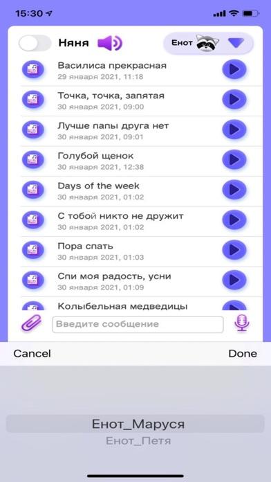 Скриншот №7 к Енотик
