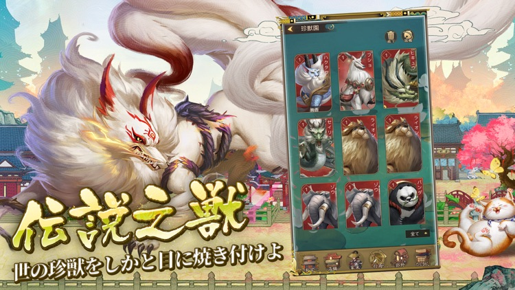 商人放浪記 screenshot-6