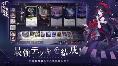 百鬼異聞録~妖怪カードバトル〜のおすすめ画像4