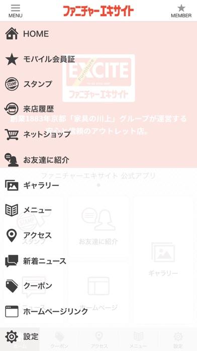 ファニチャーエキサイト紹介画像3
