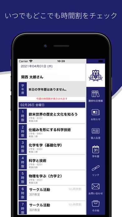 関大ポータル 関西大学公式アプリ紹介画像1