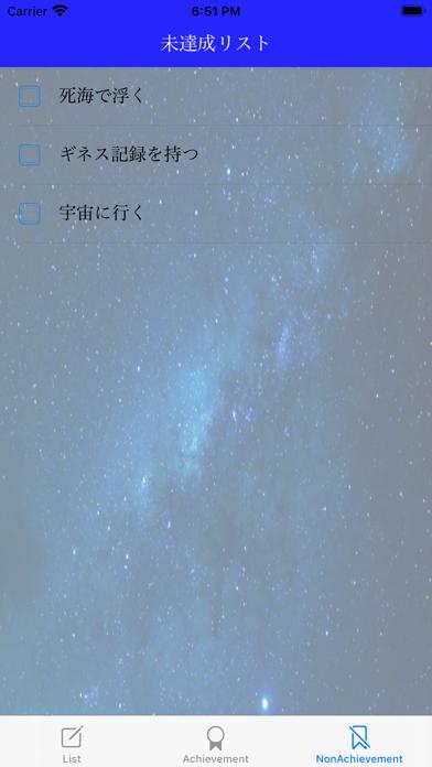 死ぬまでにやりたい100のこと screenshot 3