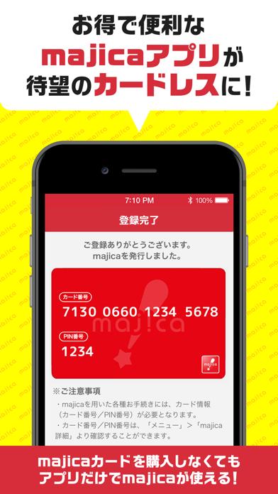 majica~電子マネー公式アプリ~紹介画像1