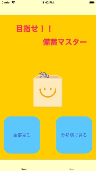 防災マスター screenshot 1