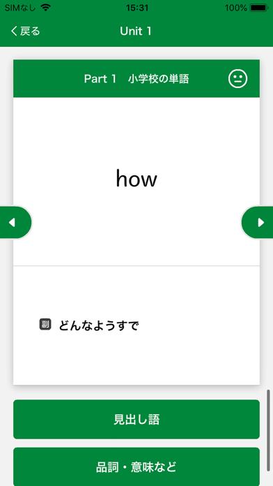 NEW HORIZON 基礎の確認 単語学習アプリのおすすめ画像4