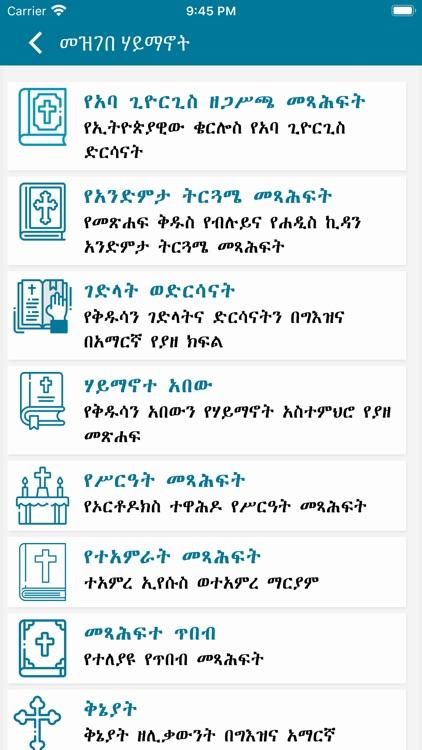 Mezgebe Hiwot screenshot-3