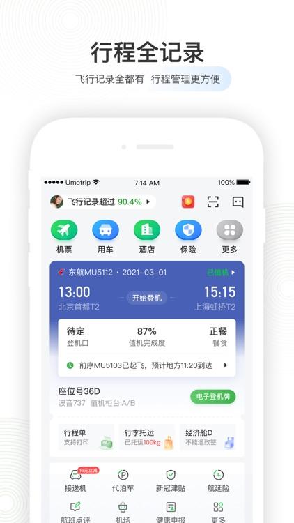 航旅纵横PRO-官方航班查询购票值机 screenshot-0