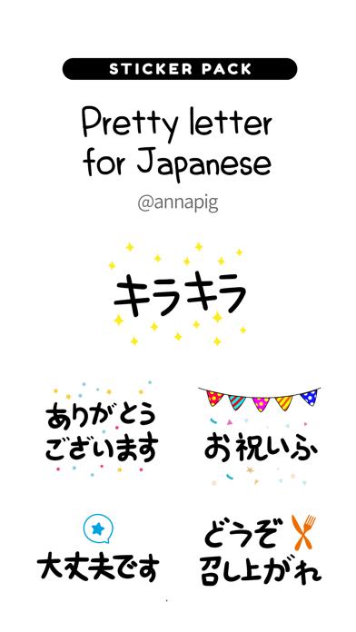 Pretty letter for Japanese screenshot 1