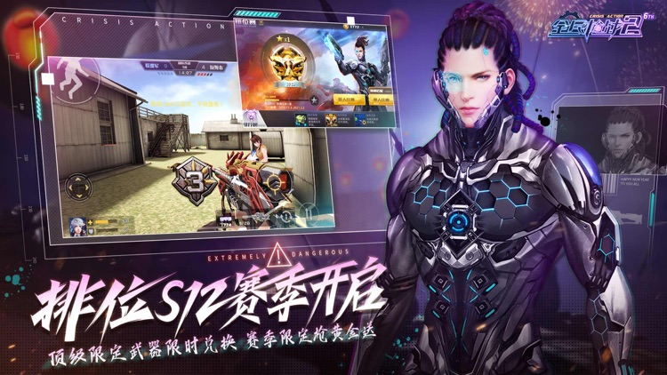 全民枪战2: 萌牛祈愿 screenshot-3