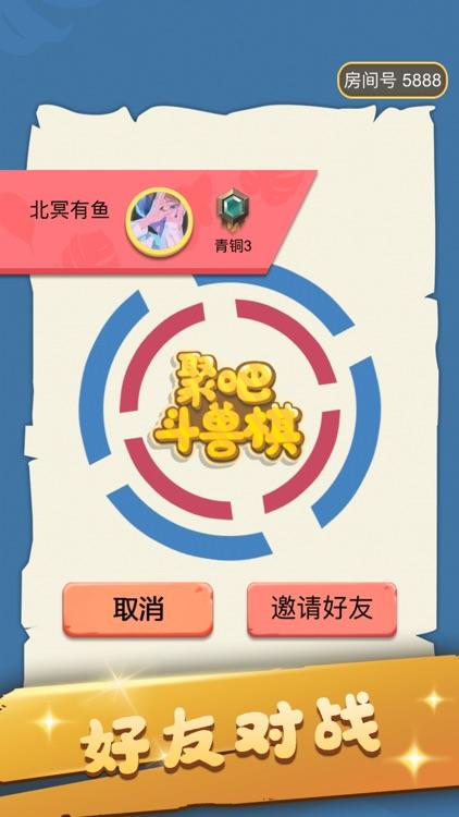 斗兽棋-同桌双人联机对战小游戏 screenshot-3