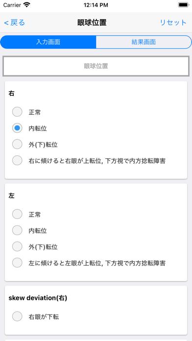神経診察Navi紹介画像2