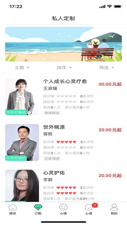 倾心倾诉-情感倾诉咨询 screenshot-3