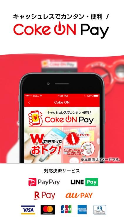 Coke ON(コークオン)