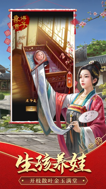极品芝麻官 - 模拟古代当官手游 screenshot-5