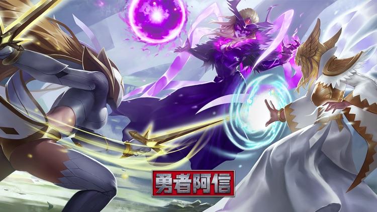 勇者阿信 screenshot-0