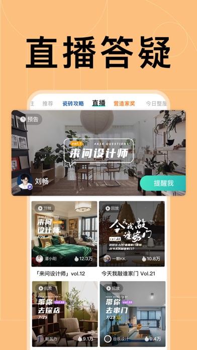 Screenshot #2 pour 好好住-家居装修设计必备
